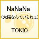 NaNaNa(太陽なんていらねぇ) (初回限定盤2)