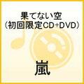 果てない空(初回限定CD+DVD)