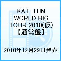 【送料無料】KAT-TUN -NO MORE PAIИ- WORLD TOUR 2010 [ KAT-TUN ]