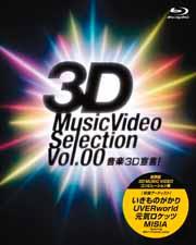音楽3D宣言!?3D Music Video Selection Vol.00?【Blu ray Disc Video】 【初回生産限定】