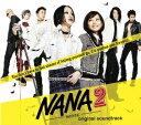 【送料無料】「NANA2」オリジナルサウンドトラック(期間生産限定盤)