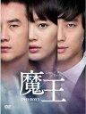 【送料無料】【セール特価】魔王 DVD-BOX 1