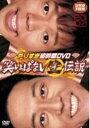 【送料無料】やりすぎ超時間DVD 笑いっぱなし生伝説2007 [ 今田耕司 ]