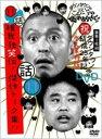 【よしもと対象商品】ダウンタウンのガキの使いやあらへんで!!ダウンタウン結成25年記念DVD ...
