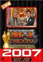 【よしもとプレゼント対象】M-1 グランプリ 2007 完全版 敗者復活から頂上(てっぺん)へ ?波乱...