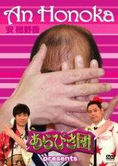 【送料無料】あらびき団 presents 安穂野香