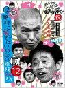 【送料無料】ダウンタウンのガキの使いやあらへんで!!(祝)20周年記念DVD 永久保存版 12(罰)絶対...
