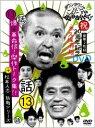 ダウンタウンのガキの使いやあらへんで!!(祝)20周年記念DVD 永久保存版 13(話)爆笑革命伝!傑作