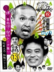 【送料無料】ダウンタウンのガキの使いやあらへんで!!祝20周年記念DVD 永久保存版 13(話)爆笑革...