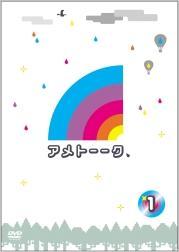 【送料無料】アメトーーク 1