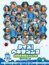 【送料無料】クイズ!ヘキサゴン2 2009合宿スペシャル