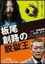 【送料無料】板尾創路の脱獄王