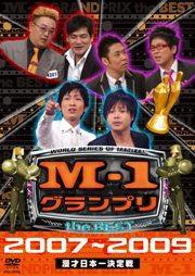 M-1 グランプリ the BEST 2007~2009