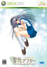 智代アフター It's a Wonderful Life CS Edition