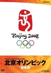 【送料無料】北京オリンピック総集編