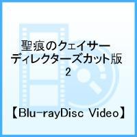 聖痕のクェイサー ディレクターズカット版2 【Blu-ray】
