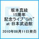 "坂本真綾15周年記念ライブ""Gift"" at 日本武道館 [ 坂本真綾 ]"