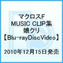 マクロスF MUSIC CLIP集 娘クリ【Blu-ray】 [ (アニメーション) ]