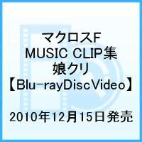 マクロスF MUSIC CLIP集 娘クリ【Blu-ray】