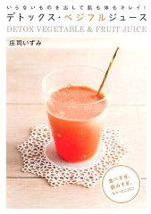 【送料無料】デトックス・ベジフルジュース