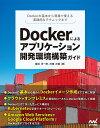 Dockerによるアプリケーション開発環境構築ガイド [ 櫻井 洋一郎 ]