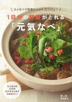 【バーゲン本】1日分の野菜がとれる元気なべ