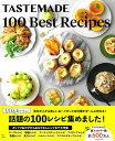 TASTEMADE 100 Best Recipes (TJMOOK) [ Tastemade Japan ]