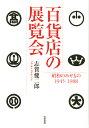 百貨店の展覧会 昭和のみせもの1945-1988 (単行本)