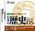 学研要点ランク順シリーズ 日本の歴史DSの画像