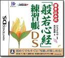 【送料無料】書き込み式「般若心経」練習帳DS