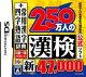 【送料無料】財団法人日本漢字能力検定協会公式ソフト 250万人の漢検 新...