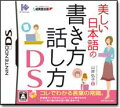 DS美しい日本語の書き方話し方