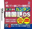 ゼロからカンタン韓国語DS【ポイント3倍対象IE0621】