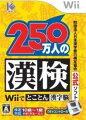 財団法人日本漢字能力検定協会公式ソフト250万人の漢検 Wiiでとことん漢字脳の画像