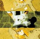 L'Arc〜en〜Ciel(ラルク アン シエル)のシングル曲「flower」のジャケット写真。