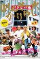 めんそーれ、かりゆし(初回限定CD+DVD)