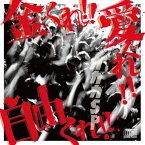 金くれ!!愛くれ!!自由くれ!!(初回限定CD+DVD) [ ガガガSP ]
