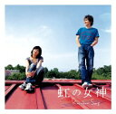 「虹の女神 Rainbow Song」オリジナル・サウンドトラック