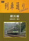 列車通り Classics 横浜線 東神奈川〜橋本 [ (鉄道) ]