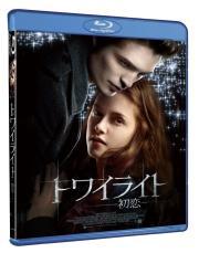 【送料無料】トワイライト?初恋?【Blu-ray Disc Video】 [ クリステン・スチュワート ]