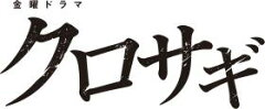 【送料無料】クロサギ DVD-BOX [ 山下智久 ]