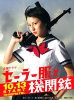 【送料無料】セーラー服と機関銃 DVD-BOX [ 長澤まさみ ]