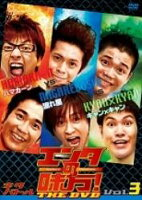 エンタの味方!THE DVD ネタバトル3