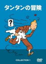 【アニメ商品対象】タンタンの冒険 COLLECTION1-デジタルリマスター版-(初回生産限定)