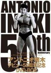 【送料無料】アントニオ猪木デビュー50周年記念DVD-BOX 【初回生産限定】