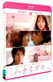 ハナミズキ【Blu-ray Disc Video】