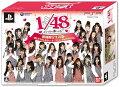 AKB1/48 アイドルと恋したら… 初回限定生産版 一度しか生産しません!オークション出品不可BOX