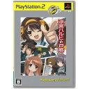 涼宮ハルヒの戸惑 PlayStation2 the Best