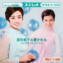 【送料無料】昭和ガールズ歌謡シングルコレクション
