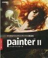 Corel Painter 11 アカデミック版